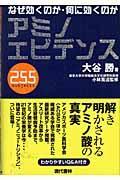 アミノエビデンス255の本