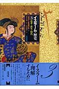 「オックスフォード」イスラームの歴史 3の本