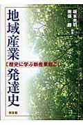 地域産業発達史の本