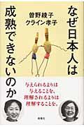 なぜ日本人は成熟できないのかの本