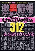 激裏情報ゲキペディアの本