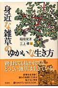 身近な雑草のゆかいな生き方の本