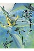 青のフェルマータの本