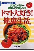 トマト大好き!健康生活。の本