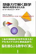 想像力で解く数学の本