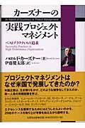 カーズナーの実践プロジェクトマネジメントの本