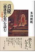 貞慶『愚迷発心集』を読むの本