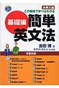簡単英文法基礎編の本