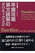 早慶攻略英文読解のタクティクス 2の本