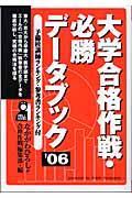 大学合格作戦・必勝データブック 2006年版の本
