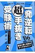 一発逆転超手抜き受験術 2006年版の本