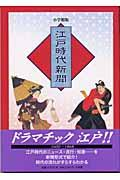 江戸時代新聞の本