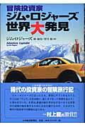 冒険投資家ジム・ロジャーズ世界大発見の本