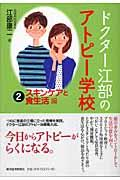 ドクター江部のアトピー学校 2(スキンケアと食生活編)の本