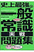 史上最強の一般常識「実戦」問題集 〔2005年版〕の本