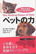 ペットの力の本