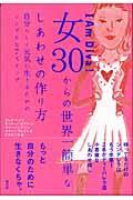 女30からの世界一簡単なしあわせの作り方の本