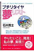 プチリタイヤ夢リストの本