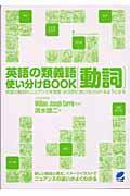 英語の類義語動詞使い分けbookの本