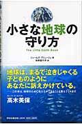 小さな地球の守り方の本