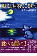 豚は月夜に歌うの本