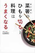 菜箸のひもを切ると料理はうまくなるの本