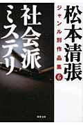 松本清張ジャンル別作品集 6の本