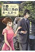 京都寺町三条のホームズ 6の本