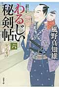 わるじい秘剣帖 6