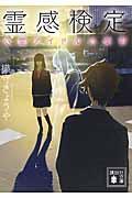 霊感検定 心霊アイドルの憂鬱の本