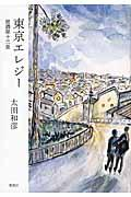 東京エレジーの本