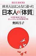 欧米人とはこんなに違った日本人の「体質」の本