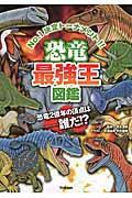 恐竜最強王図鑑の本