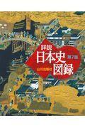 第7版 山川詳説日本史図録