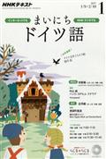 NHK ラジオ まいにちドイツ語 2017年 01月号の本