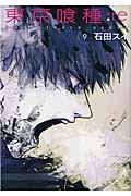 東京喰種:re 9の本