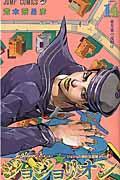 ジョジョリオン volume 14の本