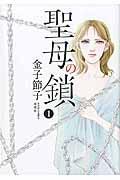 聖母の鎖 1の本