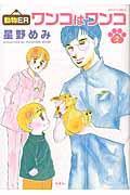 動物ERワンコはワンコ 2の本