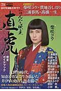 2017年NHK大河ドラマ「おんな城主直虎」完全ガイドブック