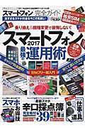 スマ−トフォン完全ガイド 2017