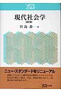 現代社会学の本