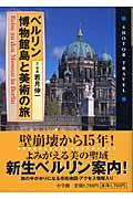 ベルリン博物館島と美術の旅の本