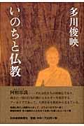 いのちと仏教の本
