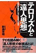 テロリズムと「遠人思想」の本