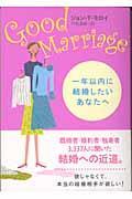 Good marriageの本