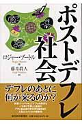 ポストデフレ社会の本