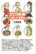 DVD映画で楽しむ世界史の本