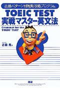 TOEIC test実戦マスター英文法の本