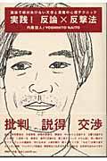 実践!反論×反撃法の本